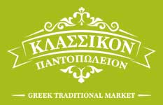 Lefkada Vassiliki Traditional Products Olive Oil Markets